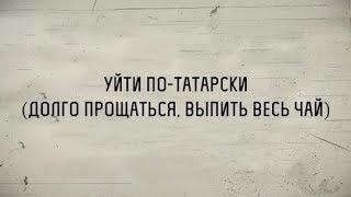 Азу по-татарски (рецепт, пародия Глафиры Абрамовны)