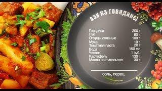 Как приготовить азу из говядины? Рецепт от шеф-повара